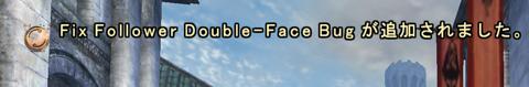 呪文:Fix Follower Double-Face Bug