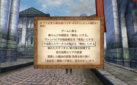 Unofficial Oblivion Patch (オブリビオン非公式パッチ) v3.2.0 日本語化パッチ(しとしん版) ver2.9.1対応