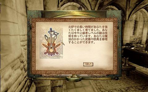 Armorerのスキルアップ画面