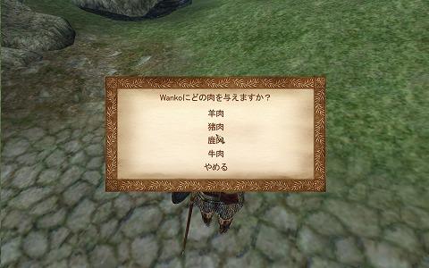 Wankoにどの肉を与えますか?