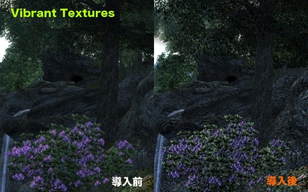 Vibrant Textures導入前と導入後を比較するスクリーンショット