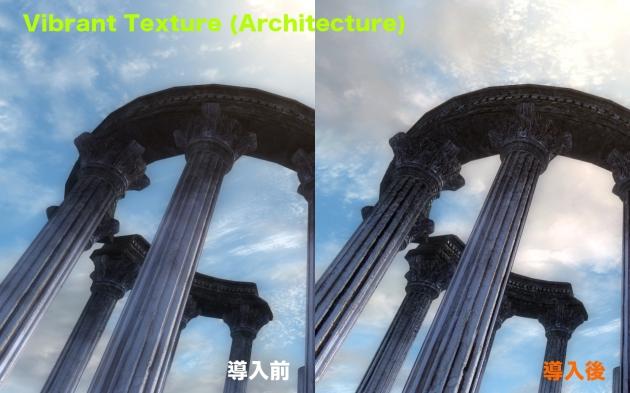 Vibrant Textures Architecture導入前と導入後を比較するスクリーンショット