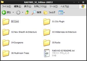 Really AEVWD SI Edition 1.6、ダウンロードしたファイルを解凍後のフォルダの中身