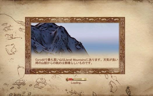 Cyrodiilで最も高い山はJerall Mountainsにあります。天気が...