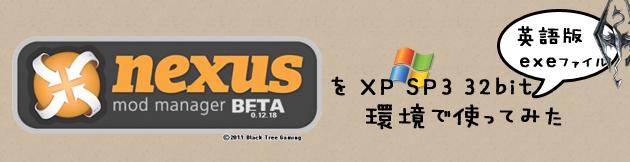 Nexus Mod ManagerをXP SP3 32bit、英語版exeファイルの環境でSkyrimに対して使ってみた