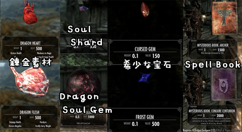 Dragonが新たにDropするようになったアイテムの数々(どのアイテムもここに掲載したものだけではなく、バリエーション豊富だ)。錬金素材、soul shard、dragon soulgem、希少な宝石、Spell Book。画像はNexusのスクリーンショットをまとめたもの。