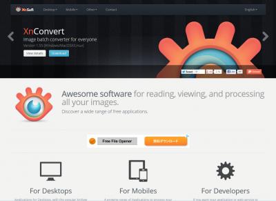 直観的かつ高度な設定が可能なWindows向けメディア管理ソフト(フリーウェア)、XnViewのホームページのスクリーンショット
